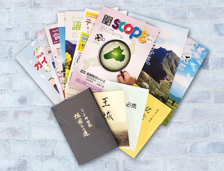 冊子の制作印刷