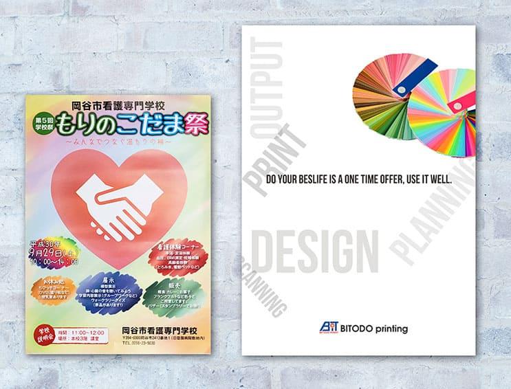 ポスター制作印刷