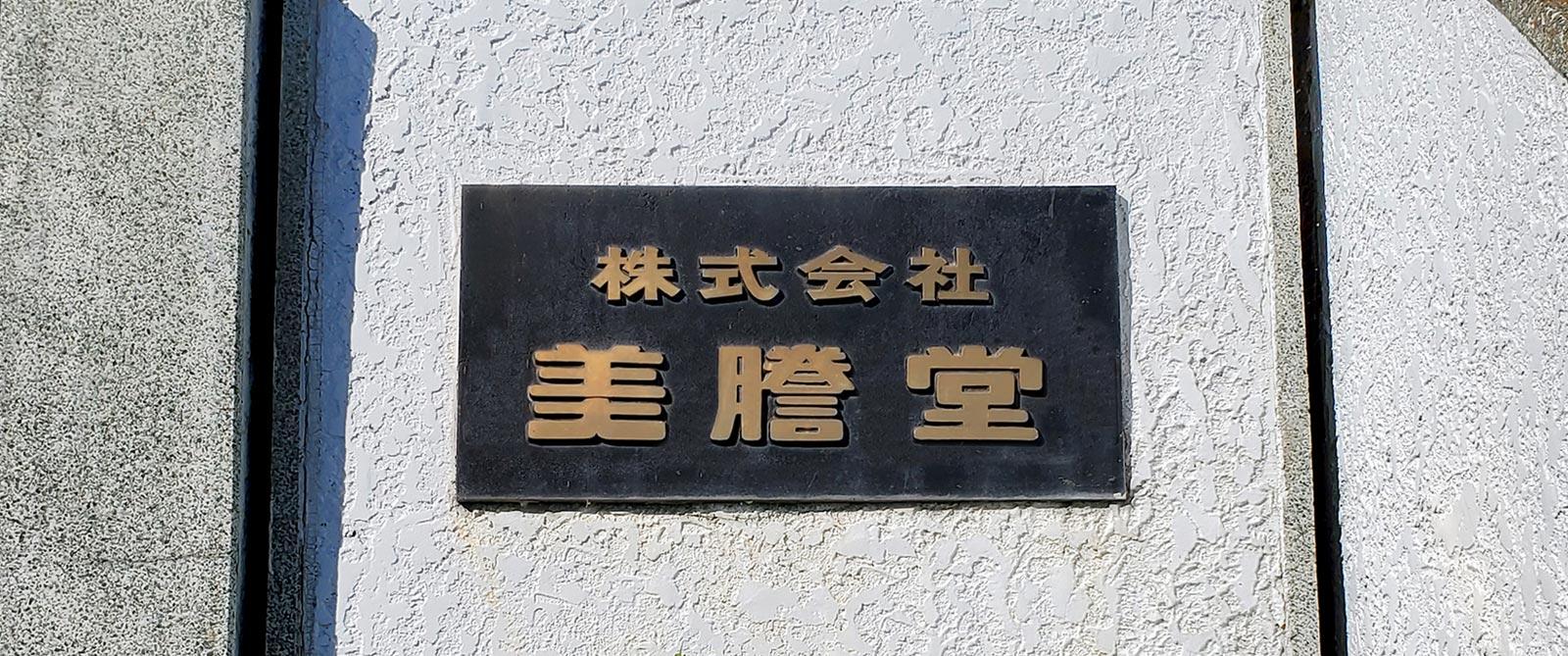 印刷会社 美謄堂